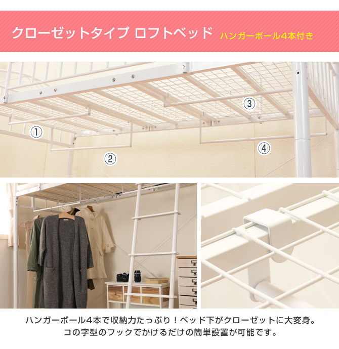 ロフトベッド シングルベッド 高さ160cm お姫様系エレガントなデザイン アイアン シングルベッドに切替可能 ハンガーポール付