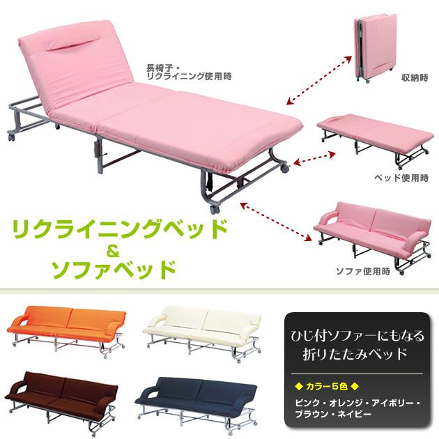 ひじ付ソファーになるソファーベッド&リクライニングベッド 折りたたみ式