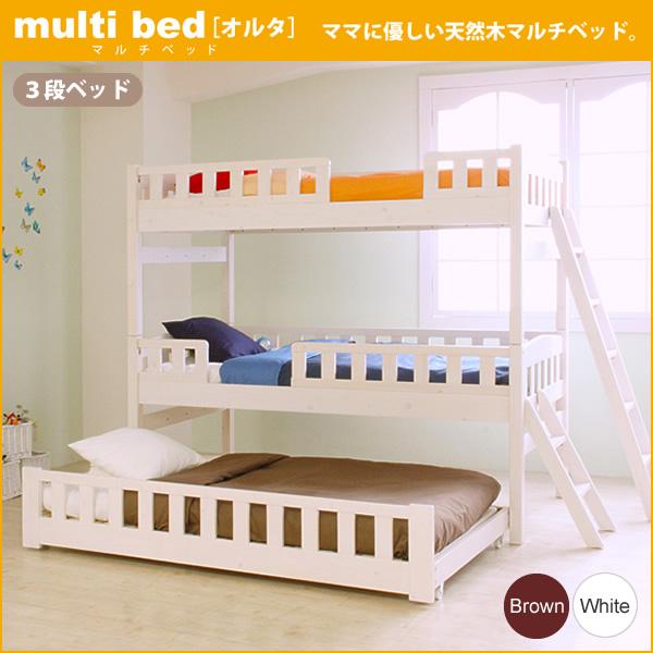 マルチベッド オルタ 3段ベッド 収納 2段ベッド 天然木
