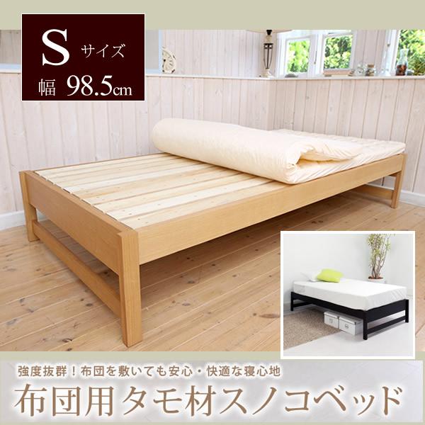 布団で使えるタモ材すのこベッド