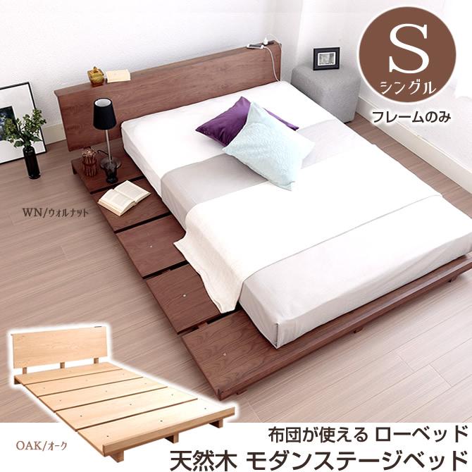 ネルコ「天然木 モダンステージベッド」