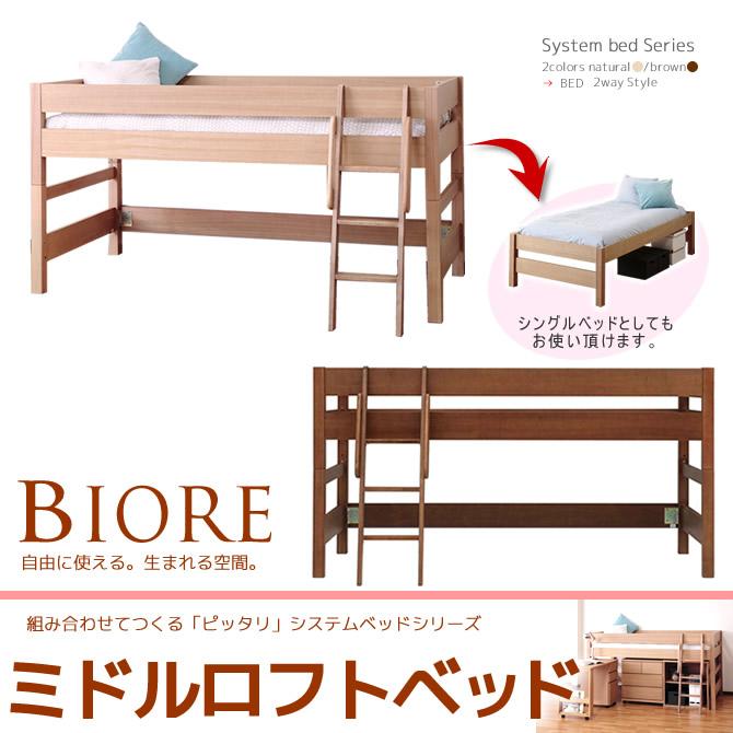 木製ロフトベッド ミドルベッド システムベッドシリーズ 2way ベッド
