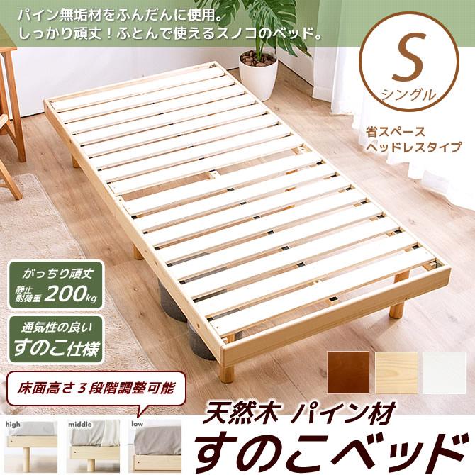 高さ3段階調節木製すのこベッド