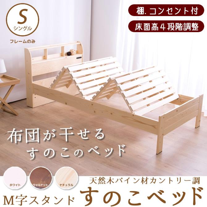 天然木パイン材カントリー調すのこベッド