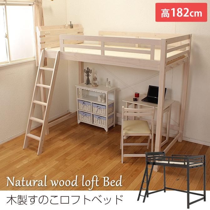 木製すのこロフトベッド シングル