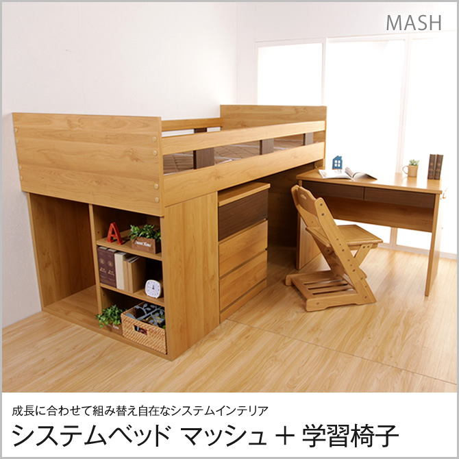 システムベッド マッシュ+学習椅子付