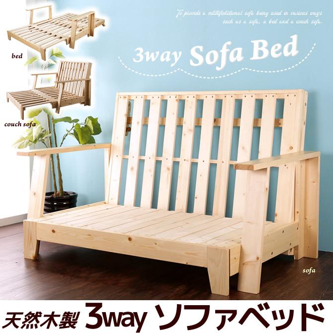 木製ソファベッド  セミダブル ベッド…