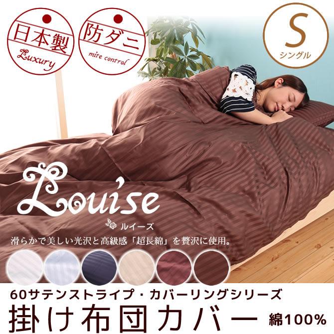 滑らかで美しい光沢と高級感「超長綿」を使用。 60サテンストライプ 掛け布団カバー 綿100%