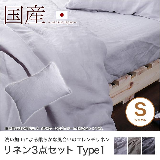 寝具セット 3点 タイプ1 シングル フレンチリネン100% 洗い加工 無地 日本製