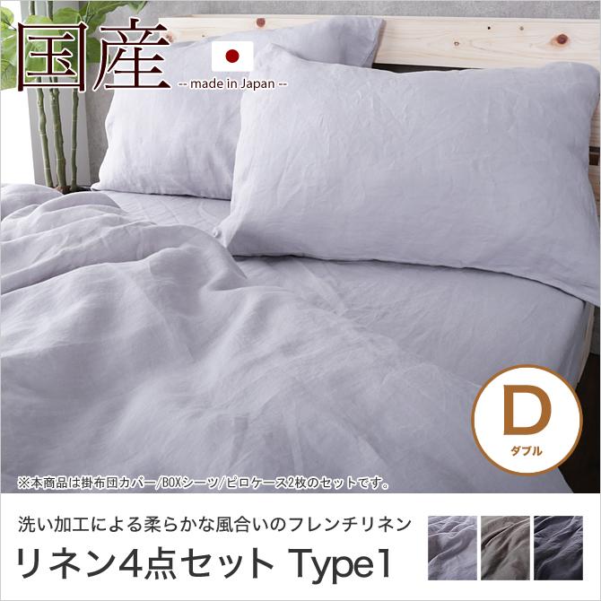 寝具セット 4点 タイプ1 ダブル フレンチリネン100% 洗い加工 無地 日本製