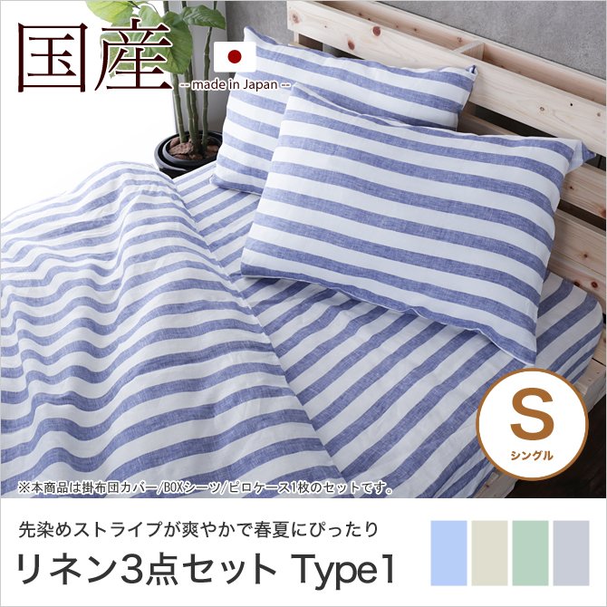 寝具セット 3点 タイプ1 シングル フレンチリネン100% 先染め ストライプ 日本製