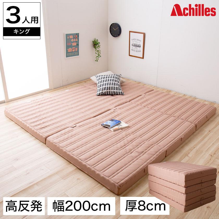 高反発マットレス 幅200cm(3人用) ワイドキング つなげて使えるマットレス キング 連結マットレス 日本製 三つ折りマットレス