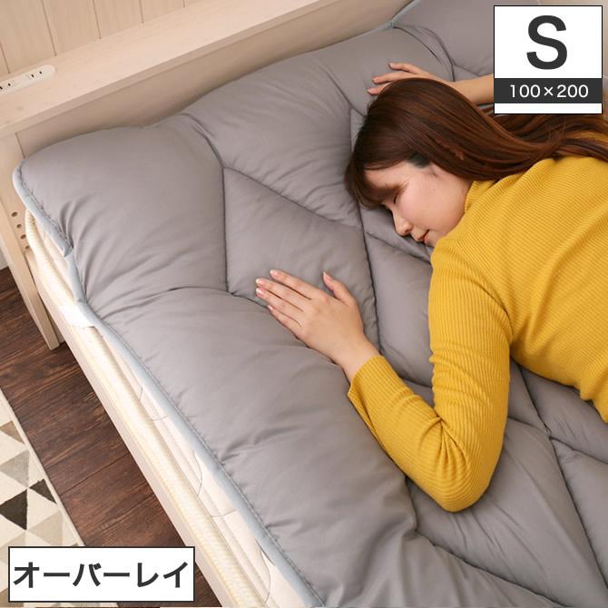 ベッドマットの上に敷いて寝心地アップ…