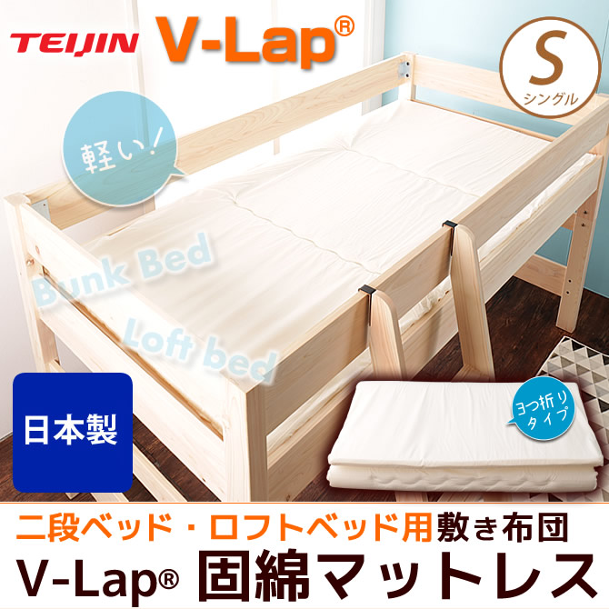 2段ベッド ロフトベッド用 薄型軽量固綿マットレス TEIJIN V-Lap? シングル