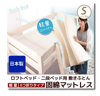 6つ折り軽量固綿布団