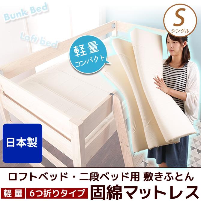 ロフト・2段ベッド用マットレス