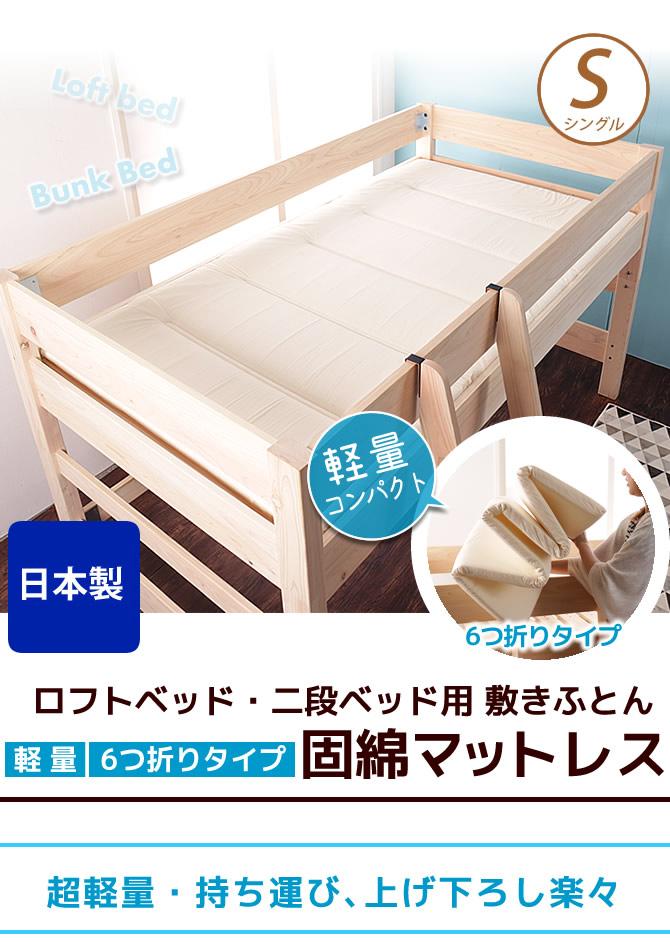 二段ベッド ロフトベッド 専用マットレス 薄型敷き布団 シングルサイズ 固綿使用