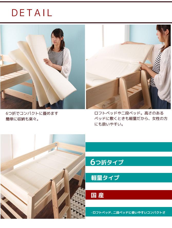 高さのあるロフトベッドや二段ベッドにも敷きやすい