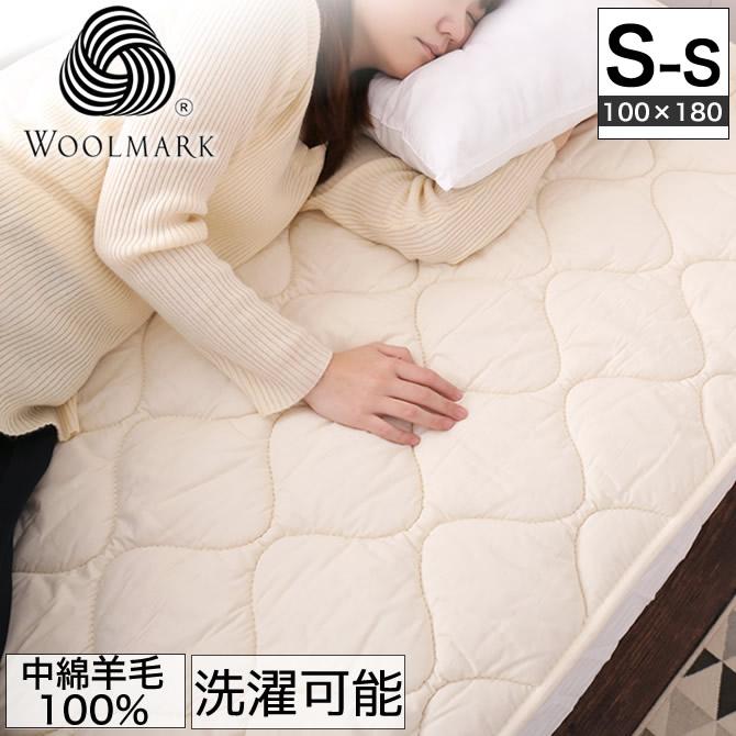 洗える羊毛ベッドパッド