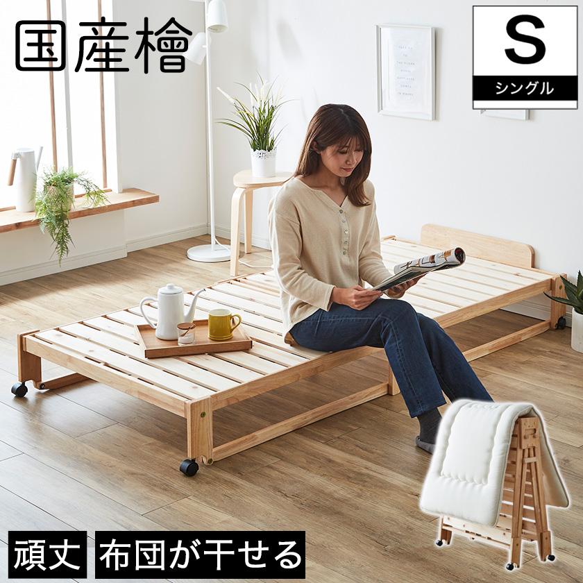 日本製 折りたたみひのきすのこベッド …