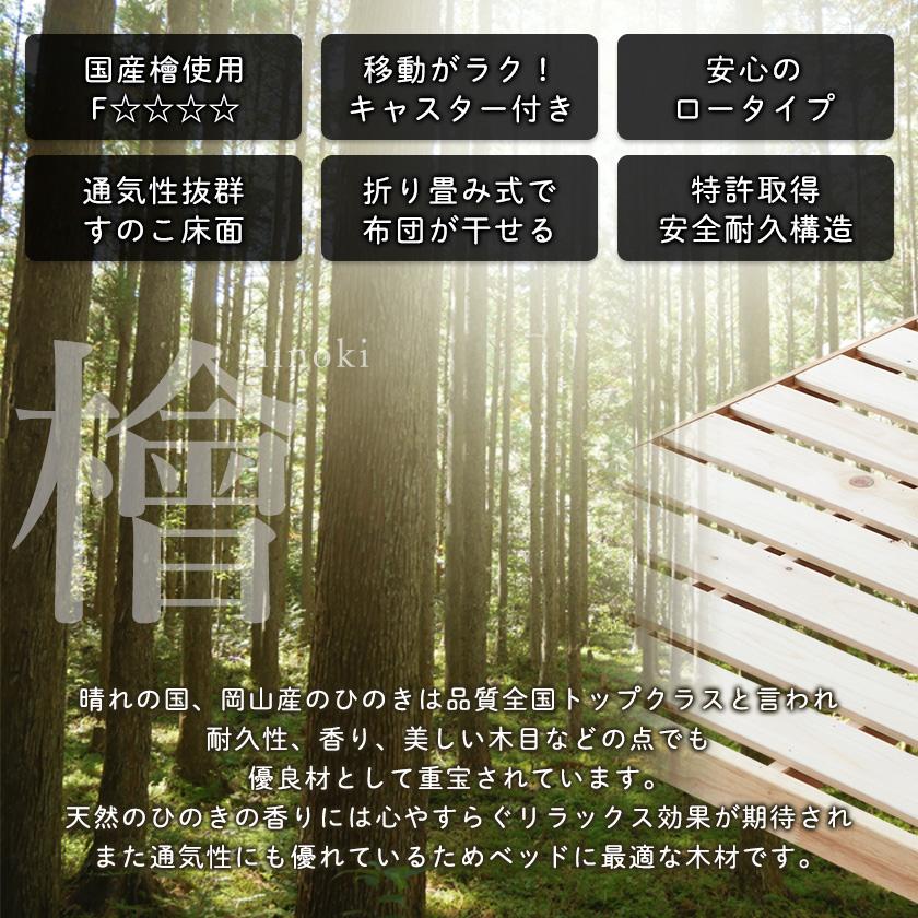 折りたたみ ひのきすのこベッド シングルベッド フレームのみ 日本製