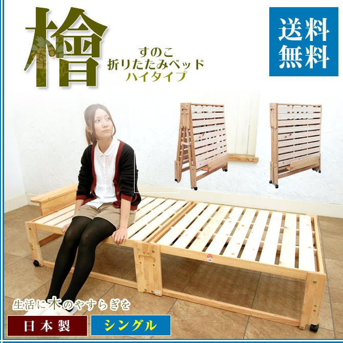 日本製 折りたたみひのきすのこベッドハ…