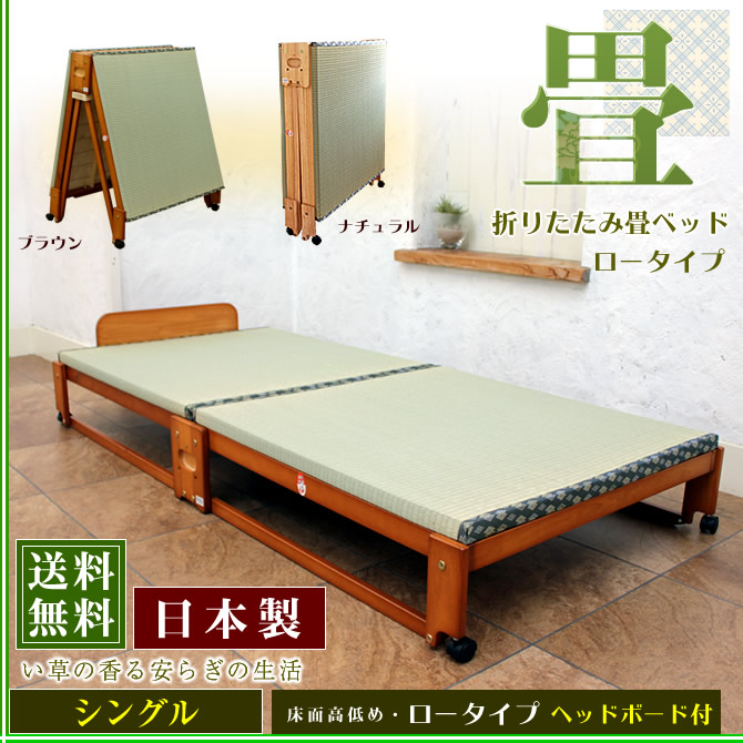 日本製 折りたたみ畳ベッド い草の香る シングル