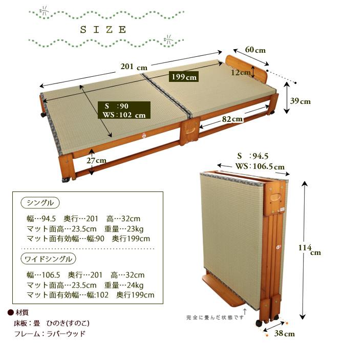 折りたたみ 畳ベッド シングル フレームのみ い草 日本製 | 国内最大級