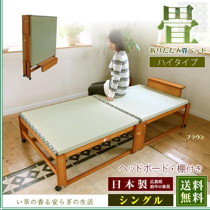 折りたたみ 畳ベッド ハイタイプ シングルベッド フレームのみ い草
