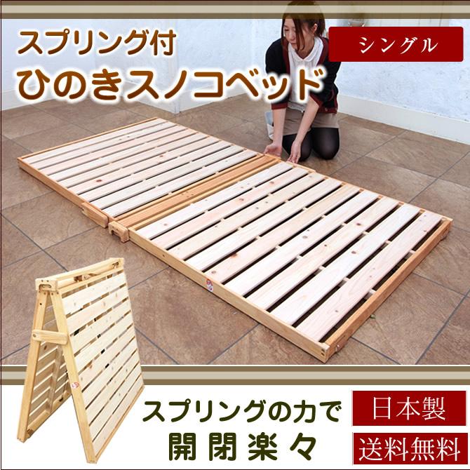 折りたたみ ひのきすのこベッド高さ5.5cm シングル スプリング付 日本