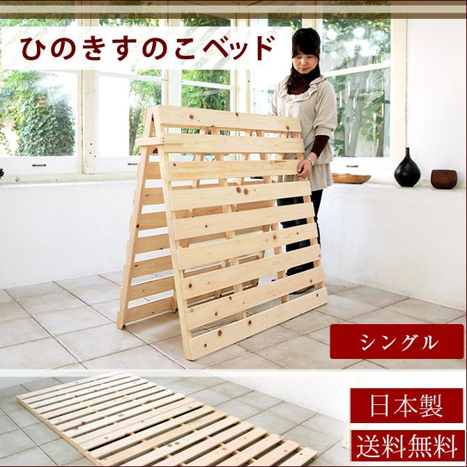ひのきすのこベッド高さ4.5cm シングル