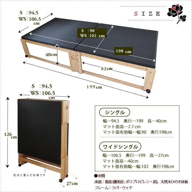 畳ベッド 折りたたみベッド 日本製 炭入り黒畳 シングル 木製 ハイ