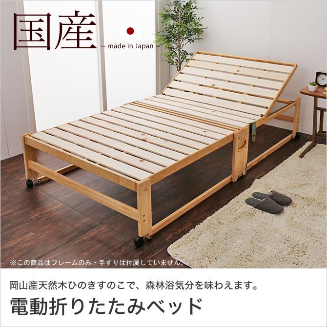 電動リクライニングの折りたたみベッド