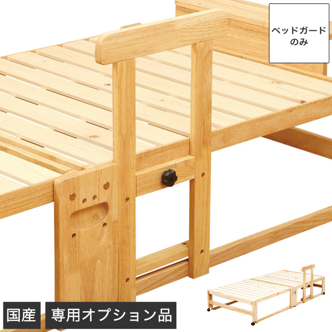 天然木製 ベッドガード 折り畳み檜すのこベッド専用純正オプション 日本製 布団や毛布のずり落ち防止 ベッドサイドガード サイドガード ナチュラル NK-2692/ブラウン NK-2693 檜ベッド