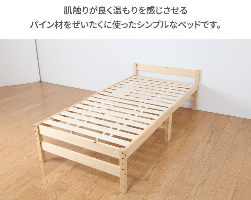 すのこベッド シングル 高さ3段階調整 天然木製 高さ調節ができるベッド ベッドフレーム 木製ベッド シンプル