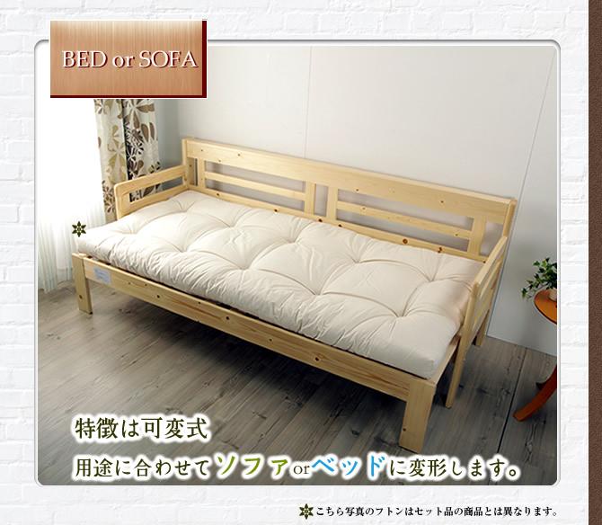伸長式ソファベッド 2wayで使える天然木すのこベッド シングル