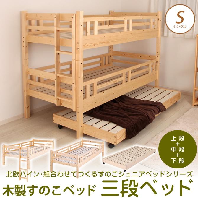 木製すのこベッド三段ベッド