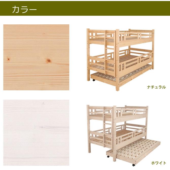 木製すのこ 三段ベッド ナチュラル ホワイト