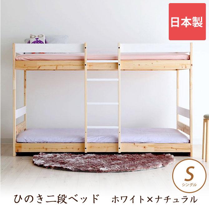 ひのき二段ベッド すのこベッド 木製 ホワイト&ナチュラル NH01B HKW