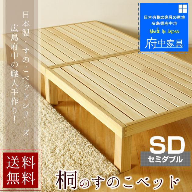 日本製・すのこベッドシリーズ 広島府中の職人手作り!送料無料 桐のすのこベッド