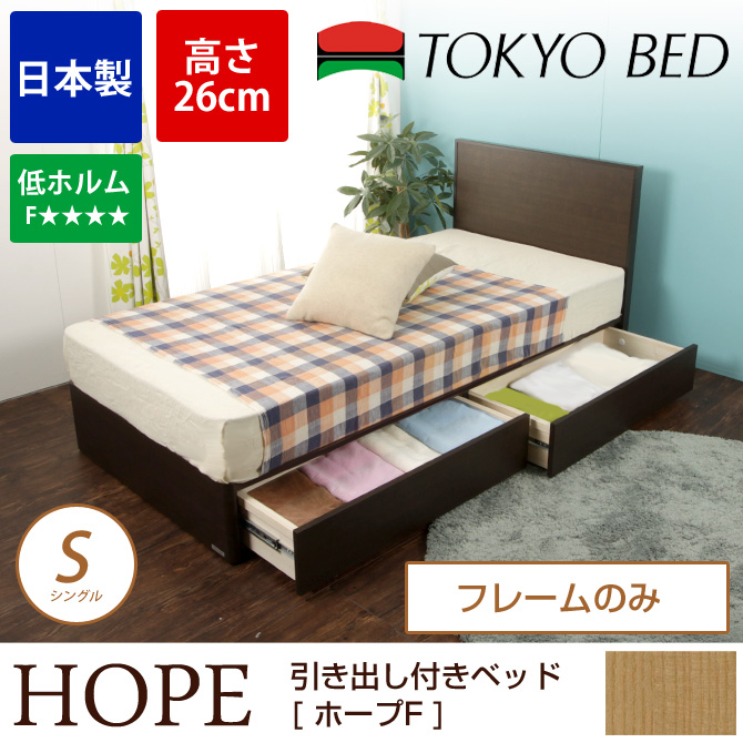 TOKYO BED 製の収納ベッド
