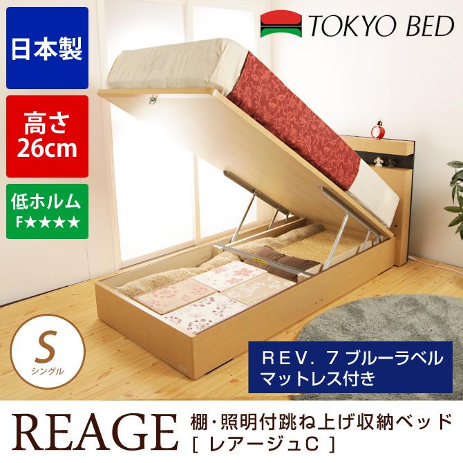 東京ベッド レアージュC リフトアップ収納 高さ26cm+REV.ブルーラベルマットレス付 シングル 浅型 跳ね上げ収納ベッド ダーク