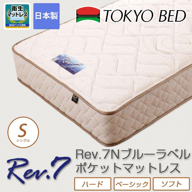 東京ベッド製「ポケットコイルマットレス Rev.7 Nブルーラベル」