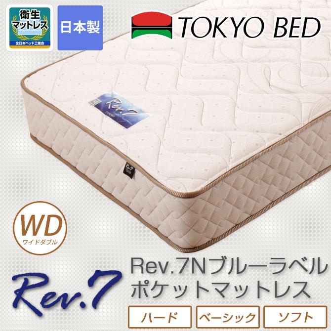 東京ベッド ポケットコイルマットレス Rev.7 Nブルーラベル ポケットコイルマットレス ワイドダブル 国産 スプリングコイルマットレス ハード/ベーシック/ソフト