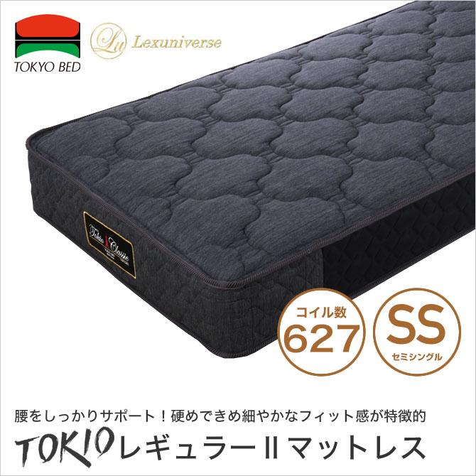 マットレス セミシングル 日本製 トキオ レギュラー2 SS TOKIO 東京ベッド 硬め 腰痛 体の大きい方におすすめ ポケットコイルマットレス ブラック P6NEL-KE No.802