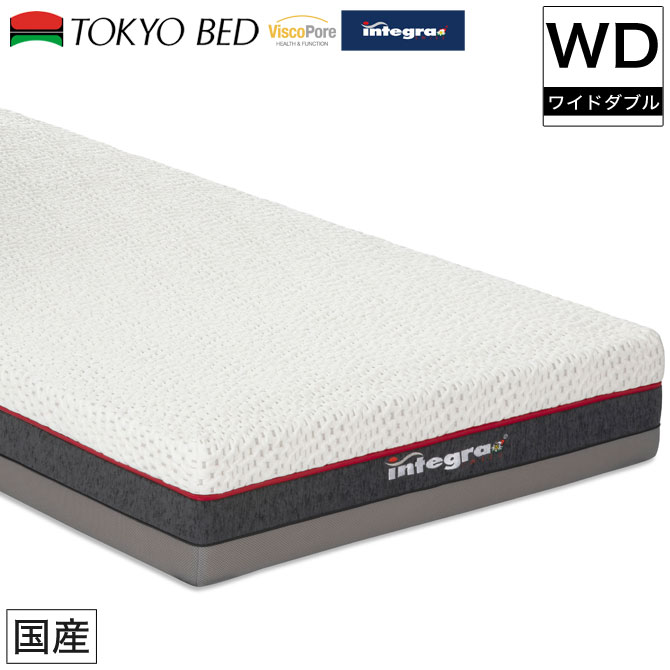 東京ベッド ポケットコイルマットレス インテグラ グランデ ワイドダブル 国産 ヴィスコ ポア インテグラ マットレス