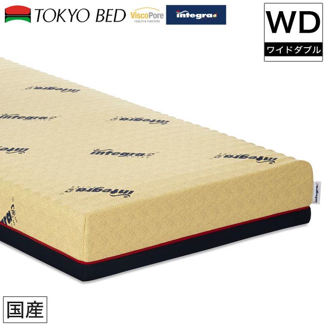 東京ベッド ポケットコイルマットレス インテグラ レンジ スーパームース ワイドダブル 国産 ヴィスコ ポア インテグラ マットレス