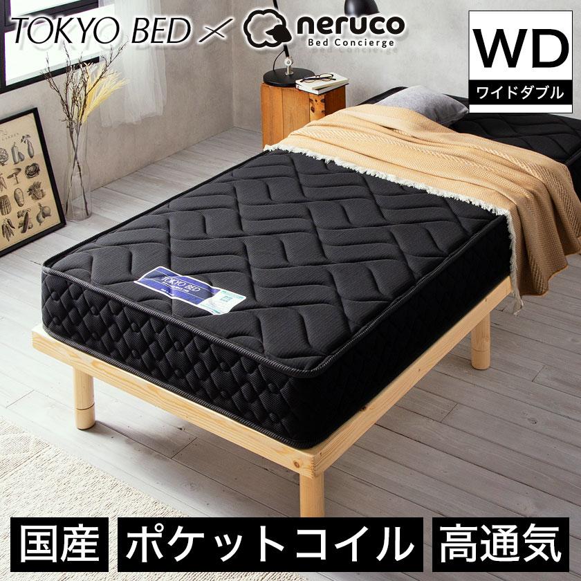 高密度ポケットコイルマットレス 5.5インチ 国産ワイドダブル 日本製 東京ベッド 当店オリジナルモデル (21cm厚) ベッドコンシェルジュ 確認しました。
