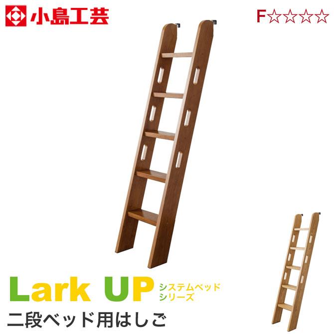 二段ベッド用はしご 小島工芸 ラークUP ハシゴ 木製 別売りパーツを