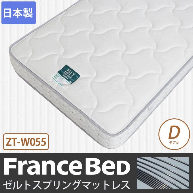 【ポイント10倍】フランスベッド マットレス ゼルトスプリングマットレス ZT-W055 羊毛入り ダブル ボンネルコイルマットレス